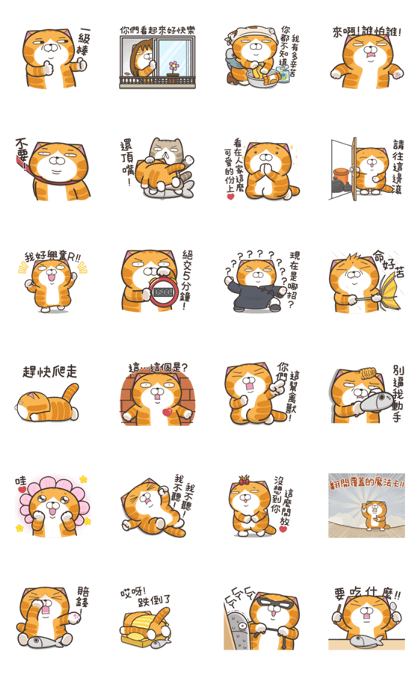 Lan Lan Cat: Being Quiet Is Not My Style Line Sticker GIF & PNG Pack: Animated & Transparent No Background | WhatsApp Sticker