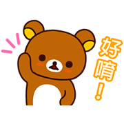 Rilakkuma New Life Stickers Sticker for LINE & WhatsApp | ZIP: GIF & PNG