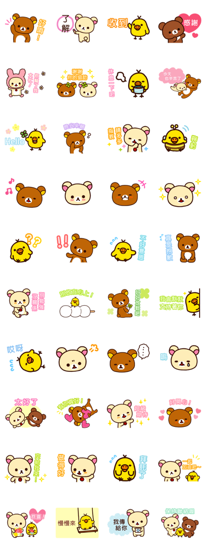 Rilakkuma New Life Stickers Line Sticker GIF & PNG Pack: Animated & Transparent No Background | WhatsApp Sticker