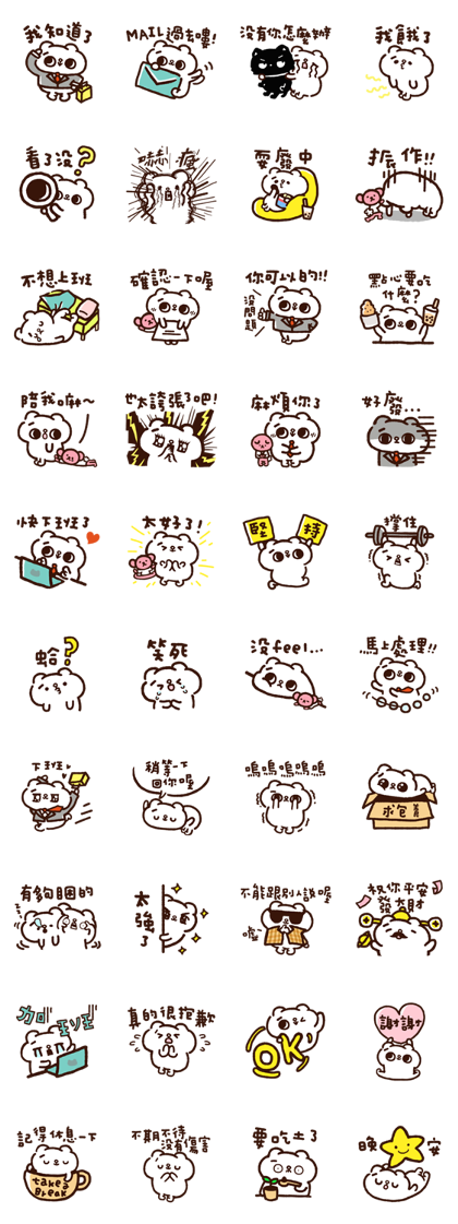 SONG SONG MEOW Daily Stickers Line Sticker GIF & PNG Pack: Animated & Transparent No Background | WhatsApp Sticker