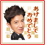 Takuya Kimura's New Year's Gift Stickers Sticker for LINE & WhatsApp | ZIP: GIF & PNG