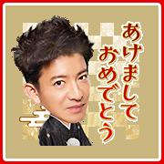 Takuya Kimura's New Year's Gift Stickers Sticker for LINE & WhatsApp | ZIP: GIF & PNG