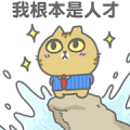 The cats of Sinkcomic New Life Stickers Sticker for LINE & WhatsApp | ZIP: GIF & PNG