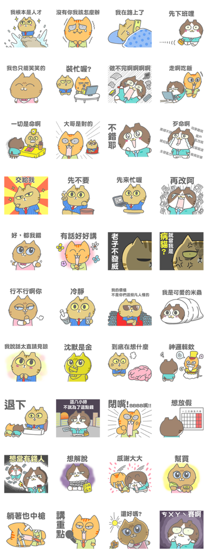 The cats of Sinkcomic New Life Stickers Line Sticker GIF & PNG Pack: Animated & Transparent No Background | WhatsApp Sticker