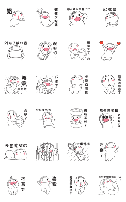 Yoha: Today's Weather Summer Edition Line Sticker GIF & PNG Pack: Animated & Transparent No Background | WhatsApp Sticker
