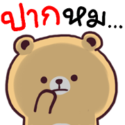 555: Mhee gud gid(AIS) Sticker for LINE & WhatsApp | ZIP: GIF & PNG