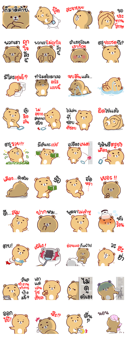 555: Mhee gud gid (AIS) Line Sticker GIF & PNG Pack: Animated & Transparent No Background | WhatsApp Sticker