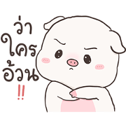Auongrom baby pig(AIS) Sticker for LINE & WhatsApp | ZIP: GIF & PNG