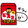 BISCO Nyusankin-kun Sticker for LINE & WhatsApp | ZIP: GIF & PNG