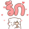 BearPlease: Big Text Sticker for LINE & WhatsApp | ZIP: GIF & PNG
