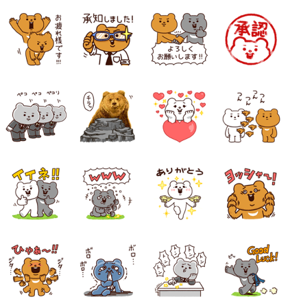 Betakkuma × LINE Career Line Sticker GIF & PNG Pack: Animated & Transparent No Background | WhatsApp Sticker