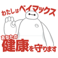 Big Hero 6: Talking Stickers