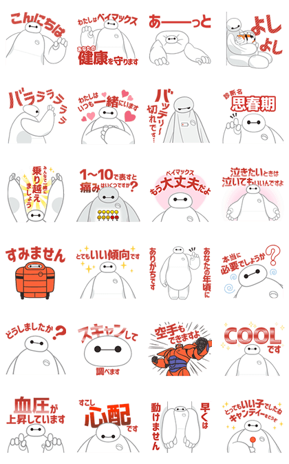 Big Hero 6: Talking Stickers Line Sticker GIF & PNG Pack: Animated & Transparent No Background | WhatsApp Sticker