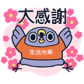 Buy123 TW×MENTORI Sticker for LINE & WhatsApp | ZIP: GIF & PNG