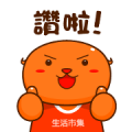 Buy123 TW × Hundreds Sticker for LINE & WhatsApp | ZIP: GIF & PNG