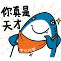Buy123 TW × Shark Sticker for LINE & WhatsApp | ZIP: GIF & PNG