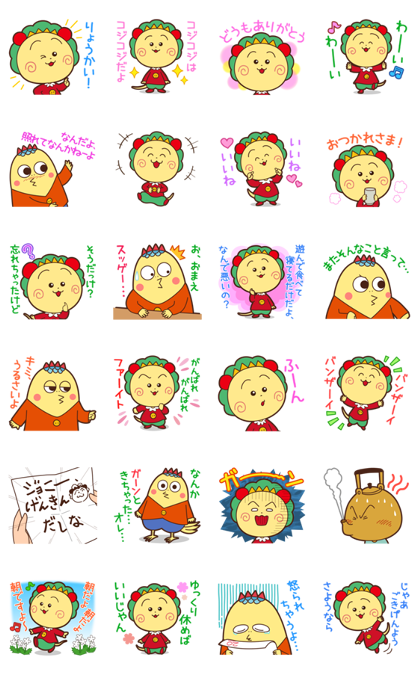 Coji-Coji Voice Stickers Line Sticker GIF & PNG Pack: Animated & Transparent No Background | WhatsApp Sticker