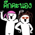GMM MUSIC HITS x Dueb Dueb Vol.2 Sticker for LINE & WhatsApp | ZIP: GIF & PNG