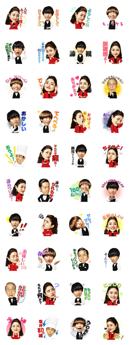 Heaven? ~My Restaurant, My Life~ Line Sticker GIF & PNG Pack: Animated & Transparent No Background | WhatsApp Sticker
