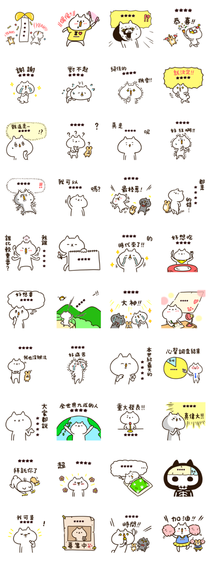Intense Cat Custom Stickers Line Sticker GIF & PNG Pack: Animated & Transparent No Background | WhatsApp Sticker