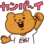 JIM BEAM campaign × Betakkuma Stickers Sticker for LINE & WhatsApp | ZIP: GIF & PNG