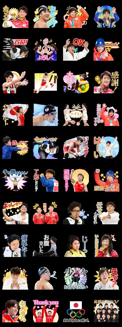 JOC Symbol Athletes Stickers Line Sticker GIF & PNG Pack: Animated & Transparent No Background | WhatsApp Sticker