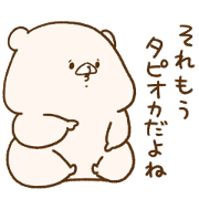LINE Part Time Jobs×Friend is a bear Sticker for LINE & WhatsApp | ZIP: GIF & PNG
