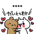 Love Mode: Custom Stickers Sticker for LINE & WhatsApp | ZIP: GIF & PNG