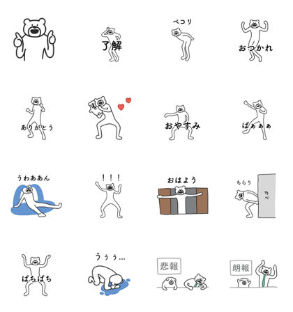 NEWS × KETAKUMA Line Sticker GIF & PNG Pack: Animated & Transparent No Background | WhatsApp Sticker