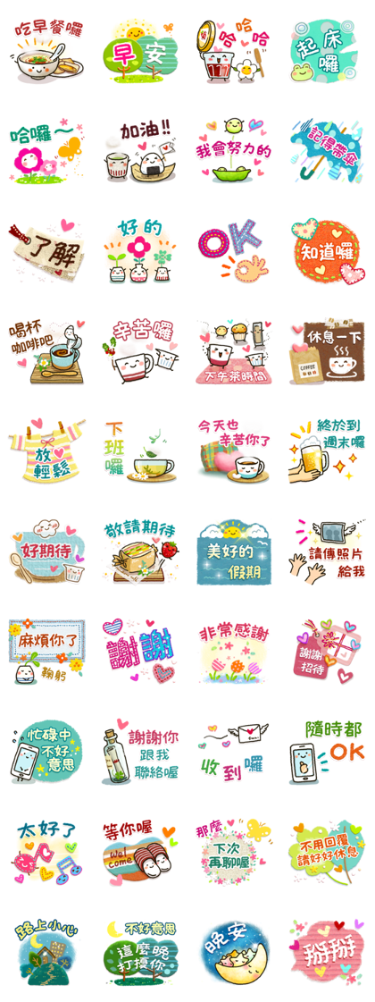 Sweet Healing Daily Honorific Stickers Line Sticker GIF & PNG Pack: Animated & Transparent No Background | WhatsApp Sticker