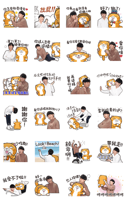 Wu Qing Feng × Lan Lan Cat Stickers Line Sticker GIF & PNG Pack: Animated & Transparent No Background | WhatsApp Sticker