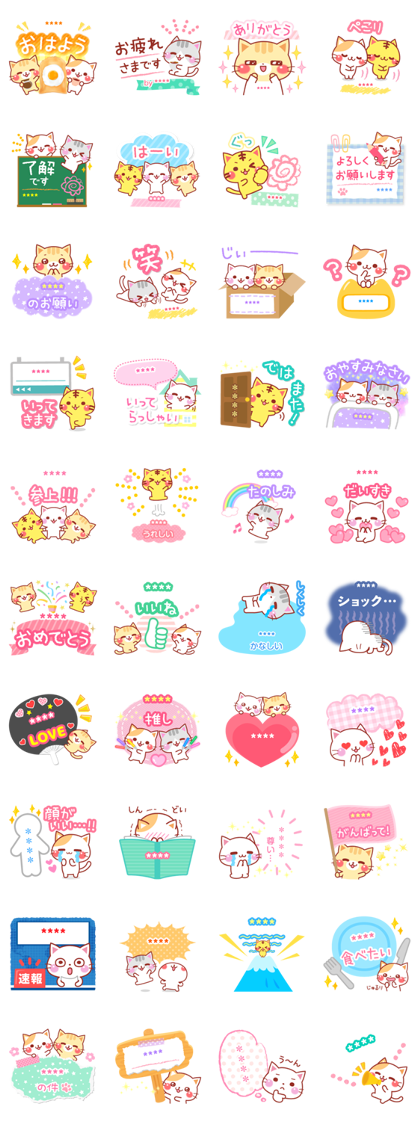 A lot of cats. Custom Stickers Line Sticker GIF & PNG Pack: Animated & Transparent No Background | WhatsApp Sticker
