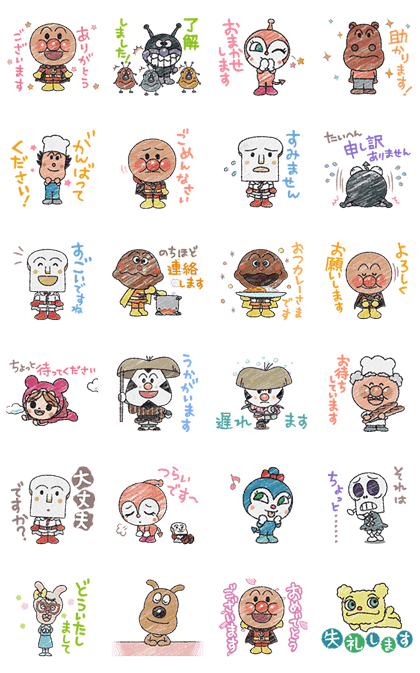 Anpanman: Heartfelt Communication Line Sticker GIF & PNG Pack: Animated & Transparent No Background | WhatsApp Sticker
