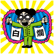 BG MEN: The Golden Chicken Sticker for LINE & WhatsApp   ZIP: GIF & PNG