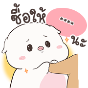 Baby Pig Auongrom Custom Stickers Sticker for LINE & WhatsApp | ZIP: GIF & PNG