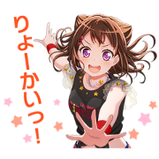 BanG Dream! Girls Band Party! Vol. 2 Sticker for LINE & WhatsApp | ZIP: GIF & PNG