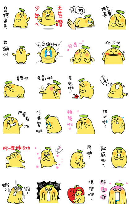 BananaMan - Let's Talk in Taiwanese Line Sticker GIF & PNG Pack: Animated & Transparent No Background | WhatsApp Sticker