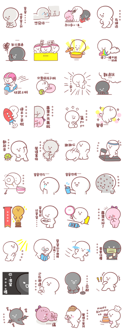 BaoBao Never Tells Custom Stickers Line Sticker GIF & PNG Pack: Animated & Transparent No Background | WhatsApp Sticker