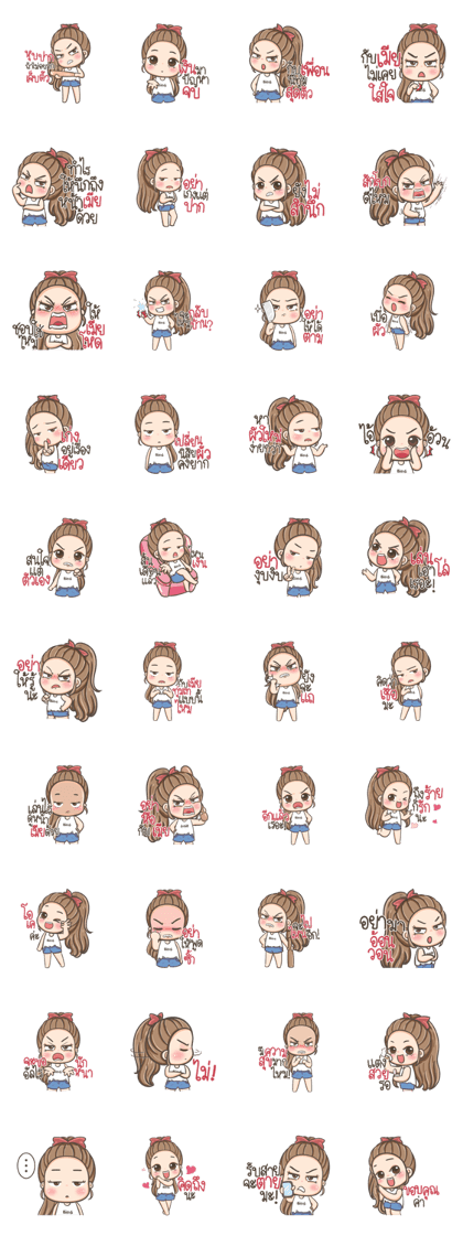 Bing bing Brutal wife (AIS) Line Sticker GIF & PNG Pack: Animated & Transparent No Background | WhatsApp Sticker