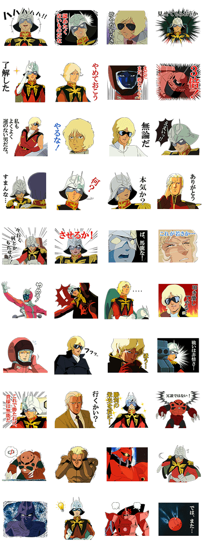 Char Aznable's Custom Stickers Line Sticker GIF & PNG Pack: Animated & Transparent No Background | WhatsApp Sticker