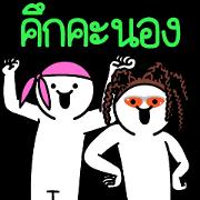 GMM MUSIC HITS x Dueb Dueb Vol.2(AIS) Sticker for LINE & WhatsApp | ZIP: GIF & PNG