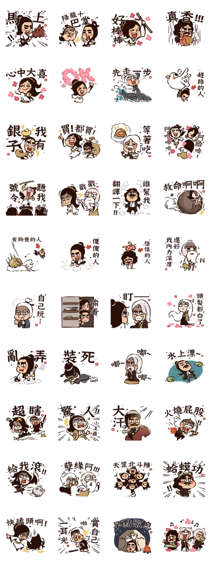 JinYong's Works by RisuDong II Line Sticker GIF & PNG Pack: Animated & Transparent No Background | WhatsApp Sticker
