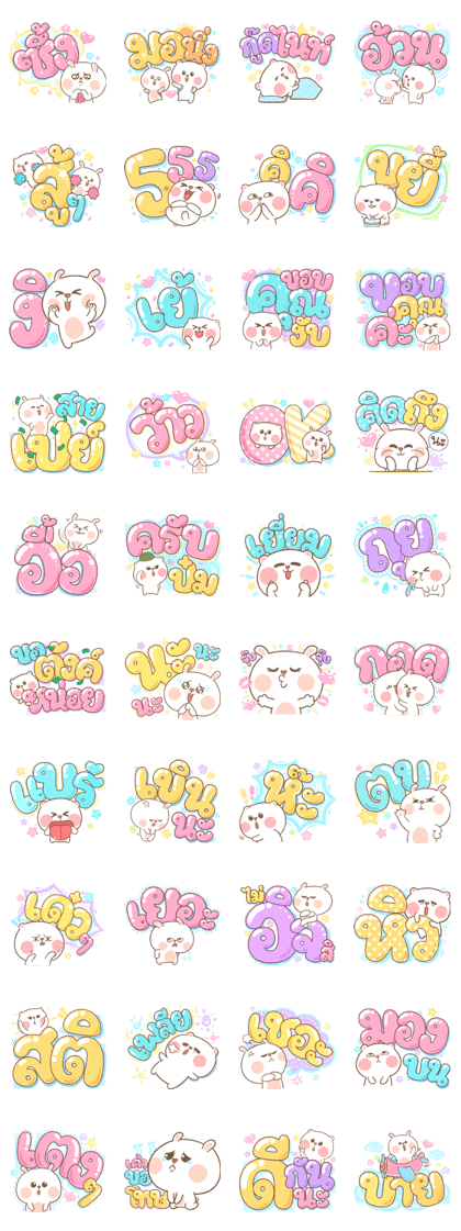 Mhee Noom & Tai Nim Big Word (AIS) Line Sticker GIF & PNG Pack: Animated & Transparent No Background | WhatsApp Sticker