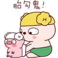 Naughty Lengtoo Baby Sticker for LINE & WhatsApp | ZIP: GIF & PNG