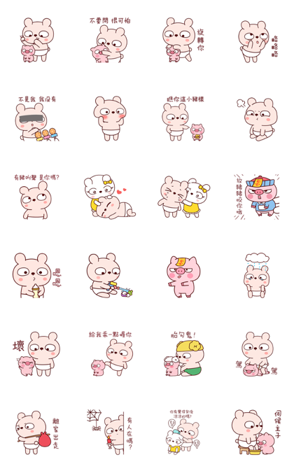 Naughty Lengtoo Baby Line Sticker GIF & PNG Pack: Animated & Transparent No Background | WhatsApp Sticker