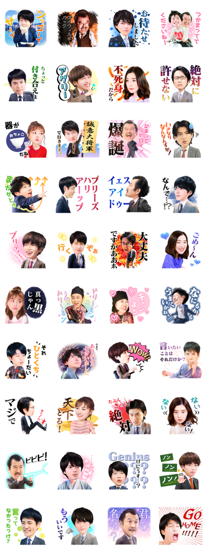 Ossan's Love: The Movie Line Sticker GIF & PNG Pack: Animated & Transparent No Background | WhatsApp Sticker