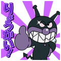 Pop-Up Baikinman Greetings Sticker for LINE & WhatsApp | ZIP: GIF & PNG
