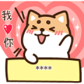 Shibasays: I love you Sticker for LINE & WhatsApp | ZIP: GIF & PNG
