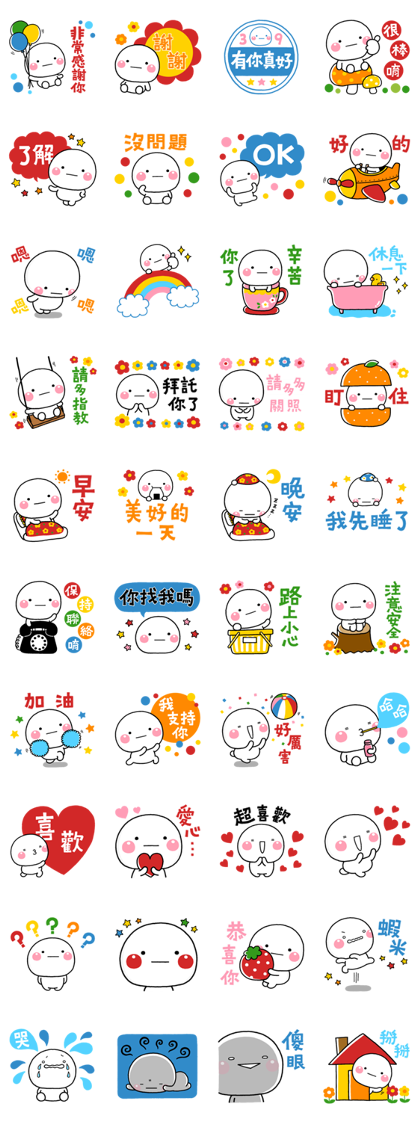 Shiro Retro Line Sticker GIF & PNG Pack: Animated & Transparent No Background | WhatsApp Sticker