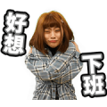 Wageslaves: Cries of the Office Sticker for LINE & WhatsApp | ZIP: GIF & PNG